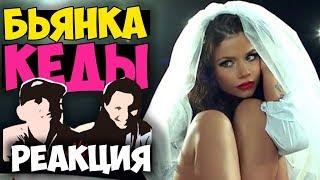БЬЯНКА - Кеды клип | Русские и иностранцы слушают русскую музыку и смотрят русские клипы РЕАКЦИЯ |