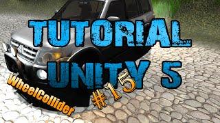 TUTORIAL Unity 5 (Wheel Collider, veículo, suspensão realista)
