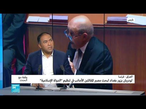 لماذا تريد باريس محاكمة  عناصر تنظيم الدولة  الأجانب في العراق؟  - نشر قبل 2 ساعة