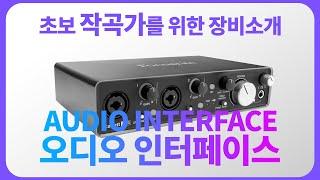 초보 작곡가를 위한 장비소개 : 오디오 인터페이스가 뭐야?
