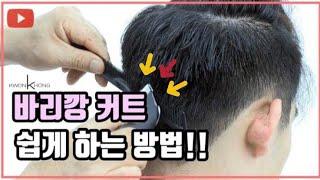 남자머리커트 바리깡 쉽게 자르는 방법. 남자머리자르기 …