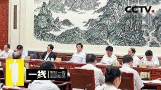《一线》 20190701 立法监督| CCTV社会与法