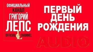Григорий Лепс  - Первый день рожденья   (Спасибо, люди.Альбом 2000)