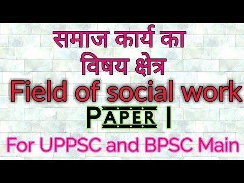 Fields of social work/समाज कार्य का छेत्र