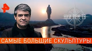 Самые большие скульптуры. НИИ РЕН ТВ (14.08.2019).