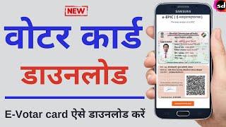 voter id card download online | E Voter Card Online download screenshot 5