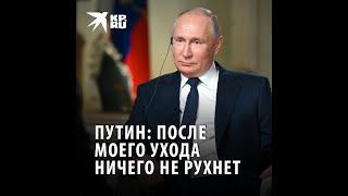 Путин: После моего ухода ничего не рухнет