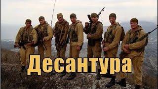 боевики,боевики 2017 - Хороший боевик Десантура новый русский фильм 2017 боевики 2017 русские