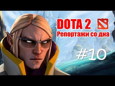 видео: dota 2 Репортажи со дна #10