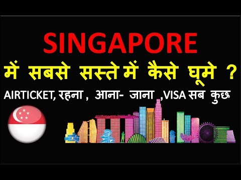 HOW TO MAKE CHEAPEST TOUR TO SINGAPORE | HOW TO TRAVEL SINGAPORE IN CHEAPEST WAY