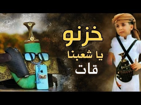 شيله ابو حنظله خزنو ياشعبنا 9