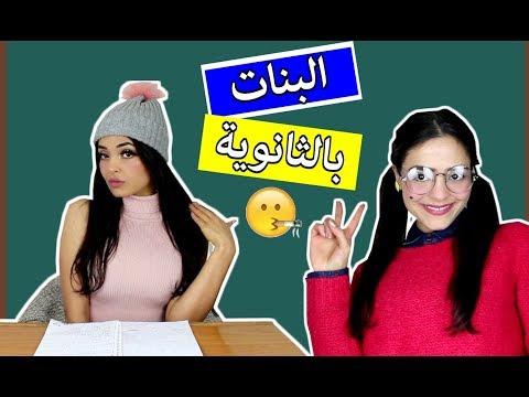 أنواع البنات بالثانوية | Types Of Girls At High School
