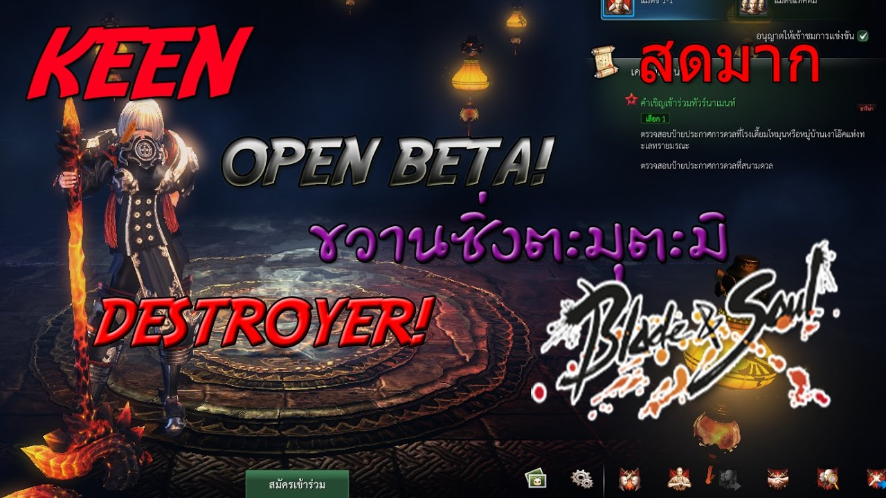 KEEN LIVE [Blade and Soul] OPEN BETA DESTROYER สงสัยรีบ ...