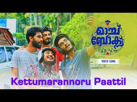 MatchBox | Kettumarannoru Paattil | Official Song Video | Bijibal | Rafeeq Ahammed | Sivaram Mony