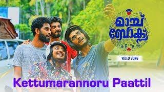 MatchBox | Kettumarannoru Paattil | Official Song | Bijibal | Rafeeq Ahammed | Sivaram Mony