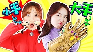 Big hand vs small hand challenge   Xiaoling toys