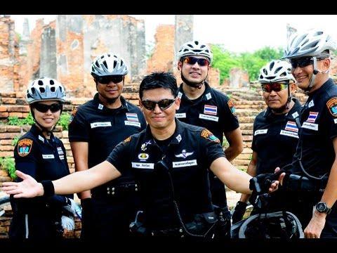 สายตรวจจักรยาน สภ พระนครศรีอยุธยา