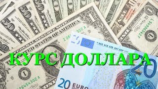 Курс доллара и евро - 28 февраля Украина