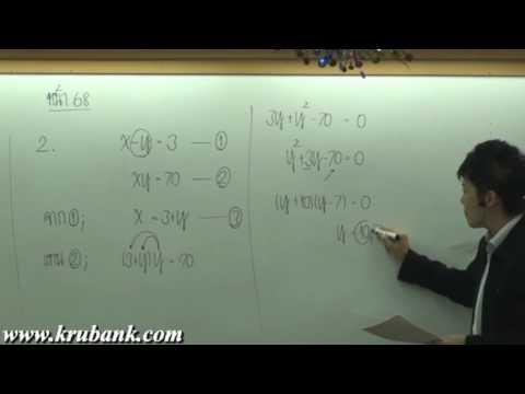 ระบบสมการ ม 3 คณิตศาสตร์ครูพี่แบงค์ part 1