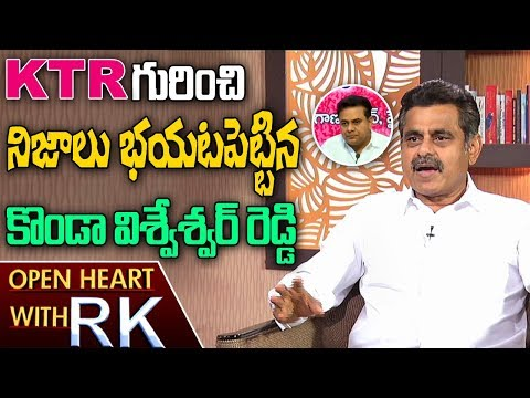 Konda Vishweshwar Reddy About KTR and TRS Party | Open Heart With RK | ABN Telugu
