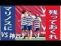 【やっぱりこの男】ルヴァンプレーオフ2nd Leg VS神戸【ピッチ日なたで過酷そう】