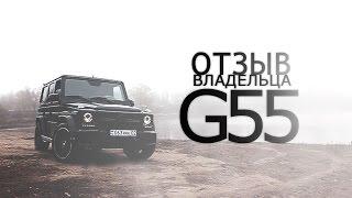 Mercedes-Benz G55 (G63KIT) Правильный отзыв