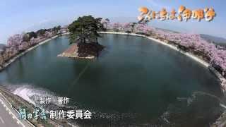 六道の堤 (伊那市) WEB こんにちは伊那谷