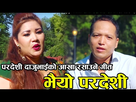 Bhaiyo Pardeshi भैयो परदेशी by Bimal Dangi & Sarita Dangi || Full Video || Prakash Acharya
