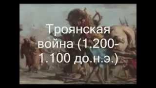 ИСТОРИЯ Древней Греции.