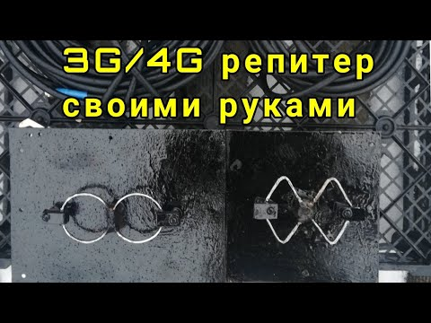3G/4G репитер своими руками