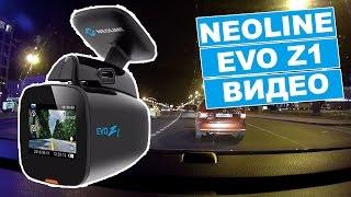 Видеорегистратор Neoline EVO Z1 ночь(Neoline EVO Z1 видеорегистратор с хорошим качеством ночной съемки, так как в нем установлена матрица Sony Exmor и ..., 2016-09-16T08:59:52.000Z)