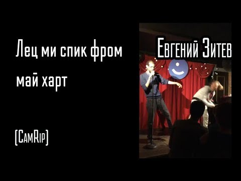 Как достать аутиста / How To Deal With Autism / Евгений Зитев - Stand-Up In English -ish / 18+