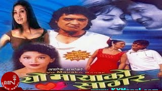 Nepali Superhit Movie || Yo Maya Ko Sagar || यो मायाको सागर Ft. Rajesh Hamal | Karishma Manadhar