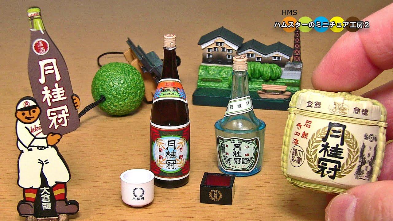 月桂冠のミニチュア酒コレクション紹介 全6種 Gekkeikan Miniature SAKE Collection