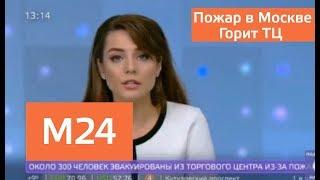 ТЦ Персей для детей горит в Москве