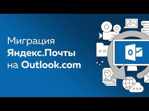 Миграция Яндекс Почты на Outlook.com