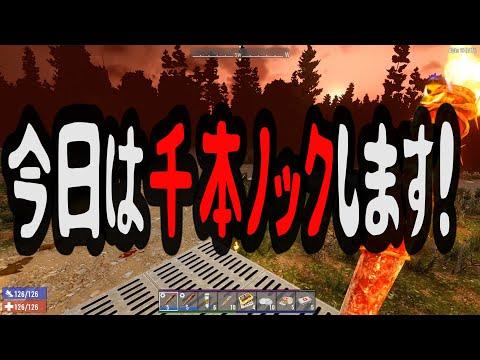 シーズン4 その⑥スペシャル!! 1,000本ノックフェラル!! たけしのゲーム実況 7days to die