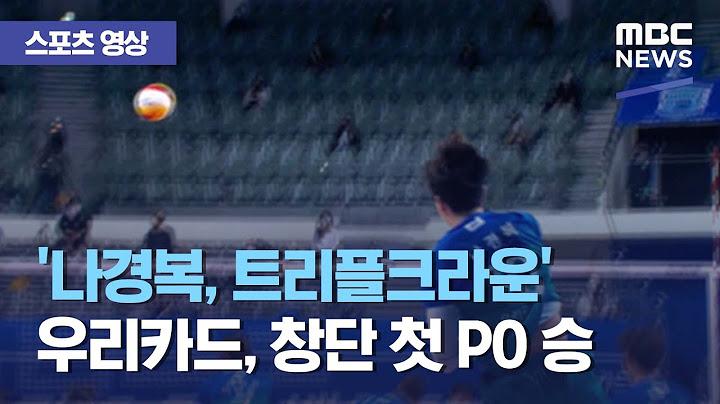 [스포츠 영상] '나경복, 트리플크라운' 우리카드, 창단 첫 PO 승 (2021.04.06/뉴스데스크/MBC)