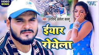 #VIDEO ईयार रोयेला #Arvind Akela Kallu का सबसे बड़ा दर्द Song I Eyar Rowela I 2020 Bhojpuri Sad Song