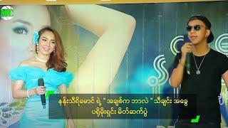 Nang Thiri Maung's Solo Music Album Launch In Yangon