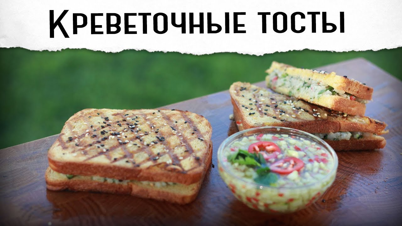 Тост с креветками с огуречным соусом | Гриль рецепт