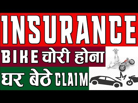 बीमा, auto insurance, insurance claim, get two wheeler insurance online in few simple steps