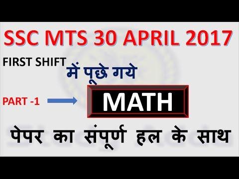 SSC MTS EXAM REVIEW    SSC MTS 30-APRIL 2017 -MATH    online college level math courses