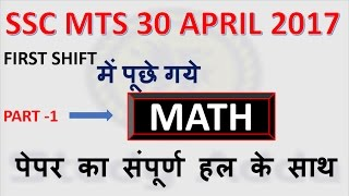 SSC MTS EXAM REVIEW || SSC MTS 30-APRIL 2017 -MATH || online college level math courses
