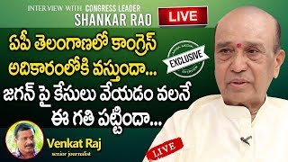 Congress Senior Leader Shankar Rao Exclusive Interview | Face To Face With Shankar Rao