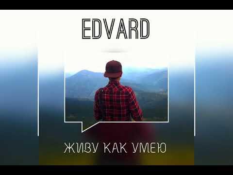 EDVARD - Живу как умею (Single 2018)