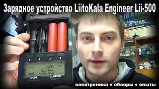 Зарядное устройство LiitoKala Engineer Lii-500. Оно же Powerbank. Обзор.