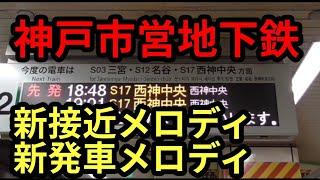 神戸市営地下鉄 新接近音・新発車メロディ 感染症案内表示