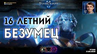 БРЕДОВЫЙ ПУТЬ К ПОБЕДЕ: Стратегии протосса-безумца в StarCraft II - MaxPax vs Clem, MaxPax vs TLO