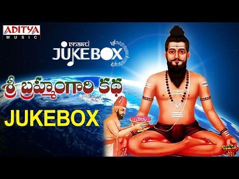 Sri Brahmam Gari Katha || G.V. Ramana II Telugu Devotional Songs Jukebox